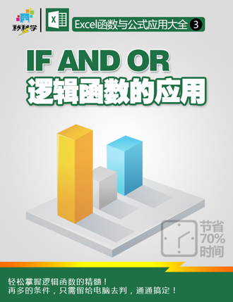 IF, AND, OR逻辑函数的应用