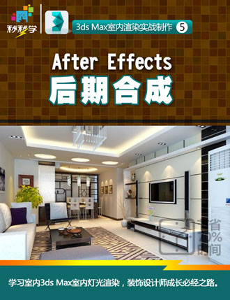 After Effects后期合成
