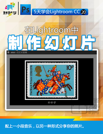 在Lightroom中制作幻灯片