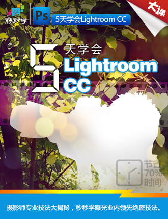 5天学会Lightroom CC