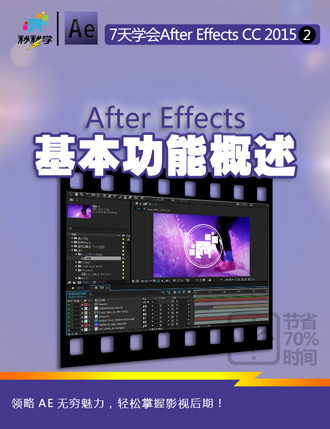 After Effects基本功能概述