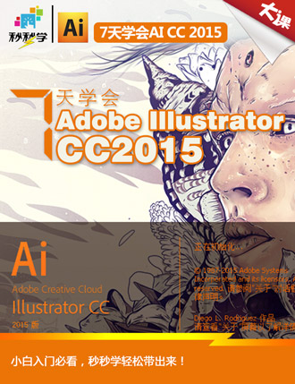 7天学会Adobe Illustrator CC2015