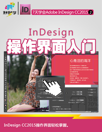 InDesign操作界面入门