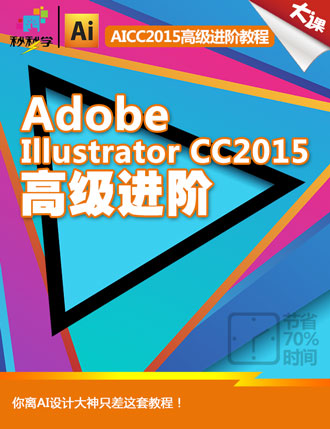 Adobe Illustrator CC2015高级进阶