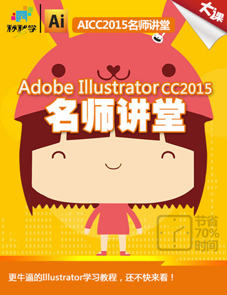Adobe Illustrator CC2015名师讲堂