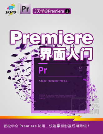 premiere界面入门