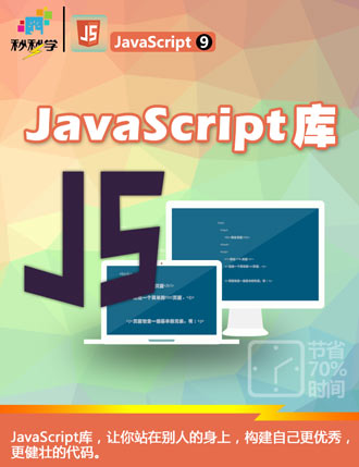 JavaScript库