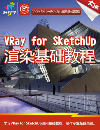 VRay for SketchUp渲染基础教程