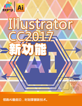 Illustrator CC2017新功能