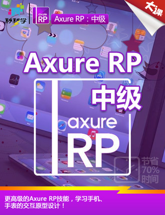 Axure RP:中级