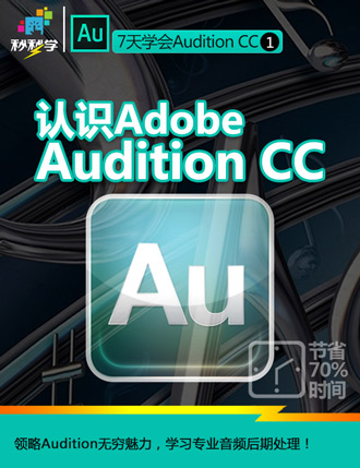 认识Adobe Audition CC